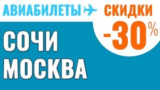 Сочи (Адлер) Москва Авиабилеты Дешевые Билеты на Самолет