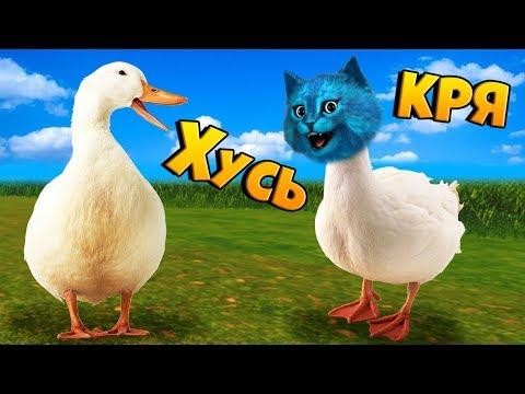 Я ГУСЬ Симулятор УГАРНОГО ГУСЯ Untitled Goose Game КОТЁНОК ЛАЙК