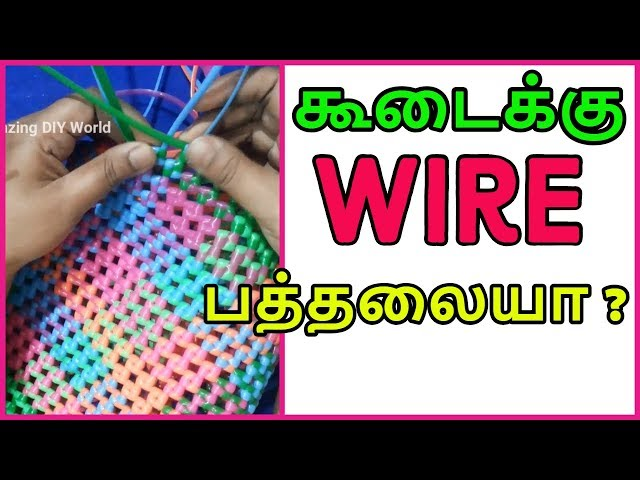 Tamil- Wire Shortage Solution for Plastic wire koodai How to join new wire if there is wire shortage