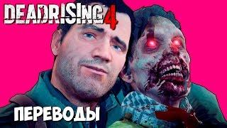 Dead Rising 4 Смешные моменты (перевод) - Селфи с зомби (Vanoss)