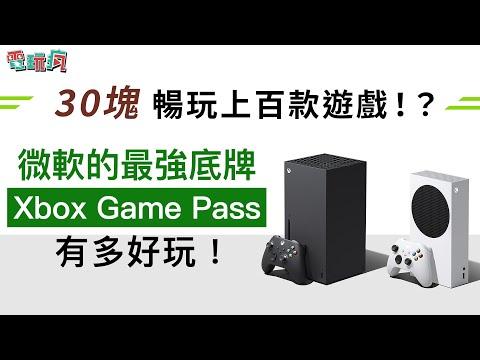 微軟的最強底牌 Xbox Game Pass!NT.30 暢玩《惡靈古堡 7》《人中之龍》系列、《最後一戰》系列