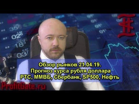 Обзор рынков 21.04.19 Прогноз курса рубля доллара #евро. #РТС, ММВБ, #Сбербанк, #Нефть
