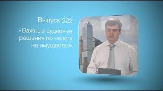 Бухгалтерский вестник ИРСОТ 222. Важные судебные решения по налогу на имущество