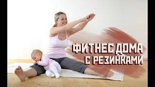 Упражнения с резинками дома. Фитнес дома для женщин