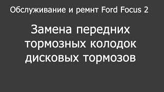 Замена передних колодок на Ford Focus 2