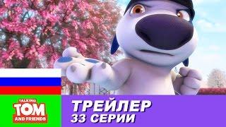 Трейлер - Говорящий Том и Друзья, 33 серия
