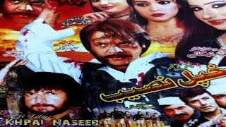 Khpel Naseeb(Pakistani Pushto Movie) - Jahangir Khan,Swati,Sahiba - Pushto Telefilm 2013