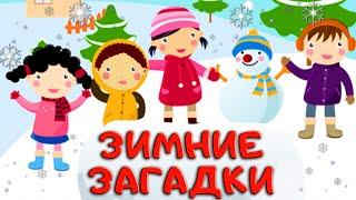 СБОРНИК ЗАГАДОК про зиму. Развивающий мультфильм. Зимние загадки для детей