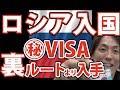 ロシアW杯FAN IDを入手! 日本の予選を観戦します!Russia World Cup2018 Registration visa