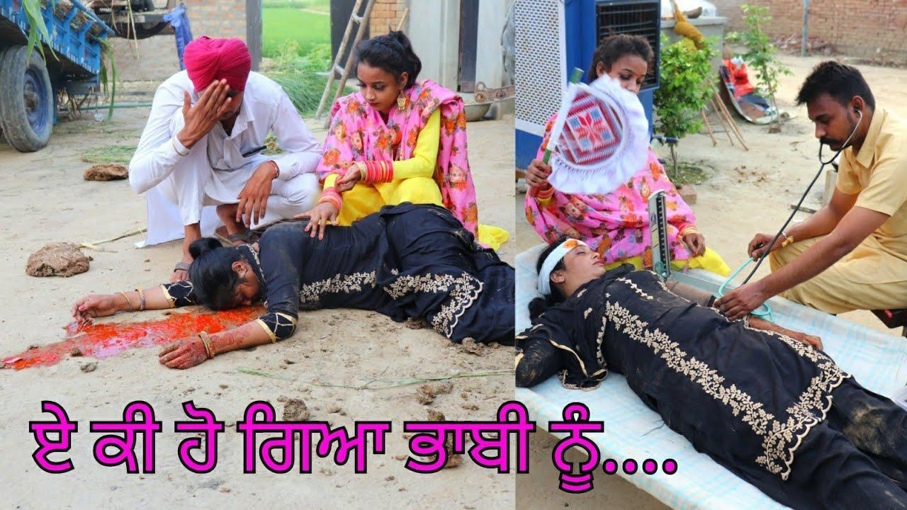 Bhabi Uth Khad ...Ki ho Gya Tenu...Tere bina Ghar ni Chalna...