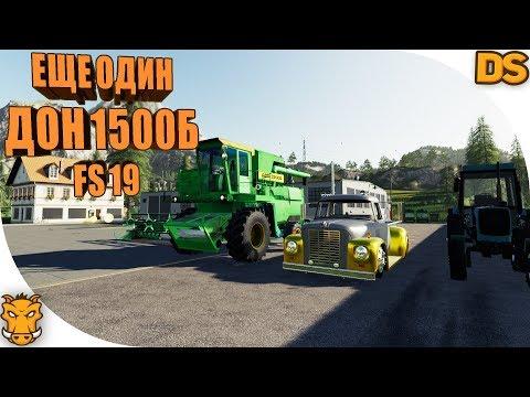 Еще один ДОН 1500Б и другие моды для Farming Simulator 19 / Комбайн ДОН для ФС 19