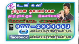 sutharshan karaoke tamil songs