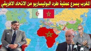 عاجل .. المغرب يصعق الجزائر واسبانيا ويحرك ملف طرد البوليساريو من الاتحاد الافريقي !