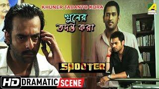 Khuner Tadanto Kora   Dramatic Scene   Joy Mukherjee   Amitabh Bhattacharya