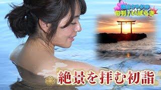 磯山さやかの旬刊!いばらき『初詣』(平成29年12月29日放送) 磯山さやか 動画 20