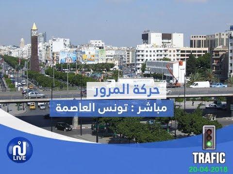 حركة المرور صباح الجمعة 20 أفريل 2018 - قناة نسمة