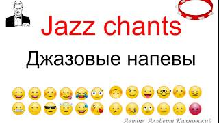 Методика изучения английского с джазовыми напевами