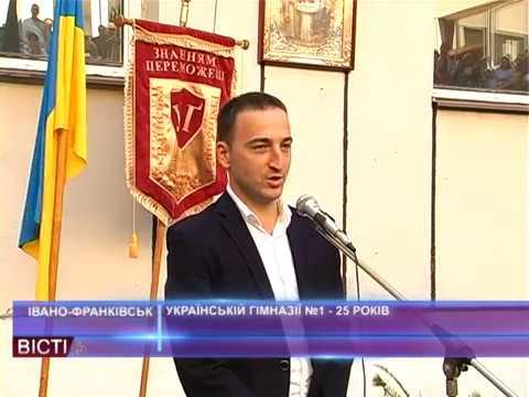Українській гімназії №1 - 25 років