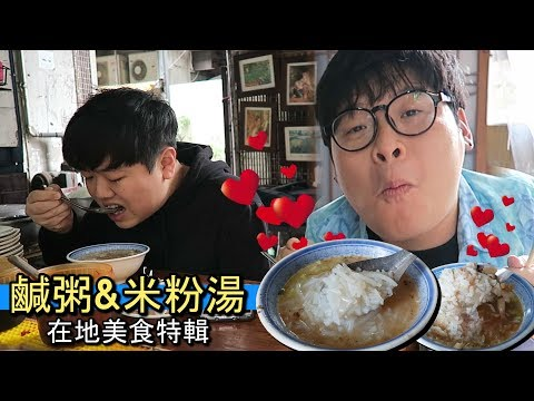 韓國人第一次吃台灣鹹粥,米粉湯  / 台北車站附近 在地美食感想 by 韓國歐巴 胖東 Wire-Head