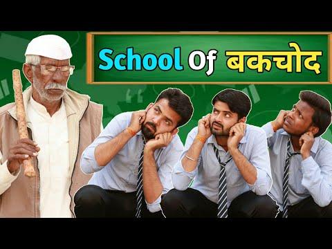 School of Bakchod || Bakchodi ki Hadh || Desi panchayat || Morna Entertainment ||