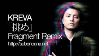 KREVA『挑め』 -Fragment Remix- Fragment Info ・Website: http://www....