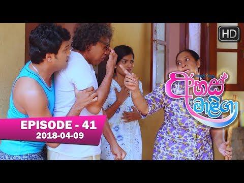 Ahas Maliga | Episode 41 | 2018-04-09
