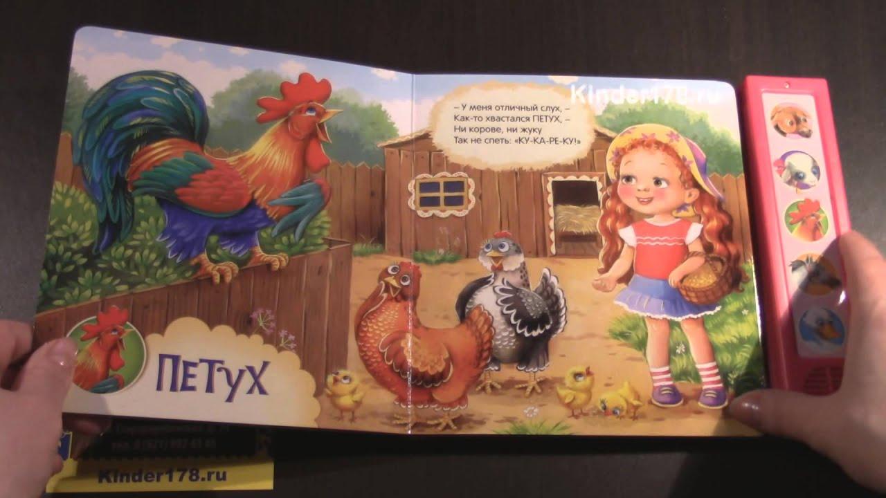 Развивающие игрушки для детей от 1 года. Звуковая дорожка - YouTube