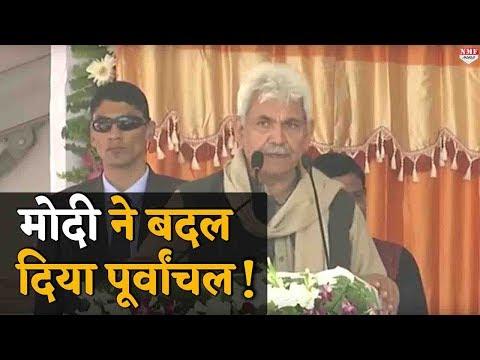 केंद्रीय मंत्री Manoj Sinha ने बताया Modi ने कैसे बदला Purvanchal का भाग्य ?