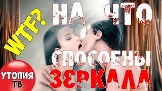 видео Зеркало Рунета