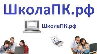 Как сделать презентацию в Microsoft Power Point ШколаПК.рф