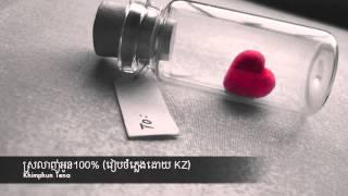ស្រលាញ់អូន100% រៀបចំភ្លេងដោយ KZ Khimphun Tena