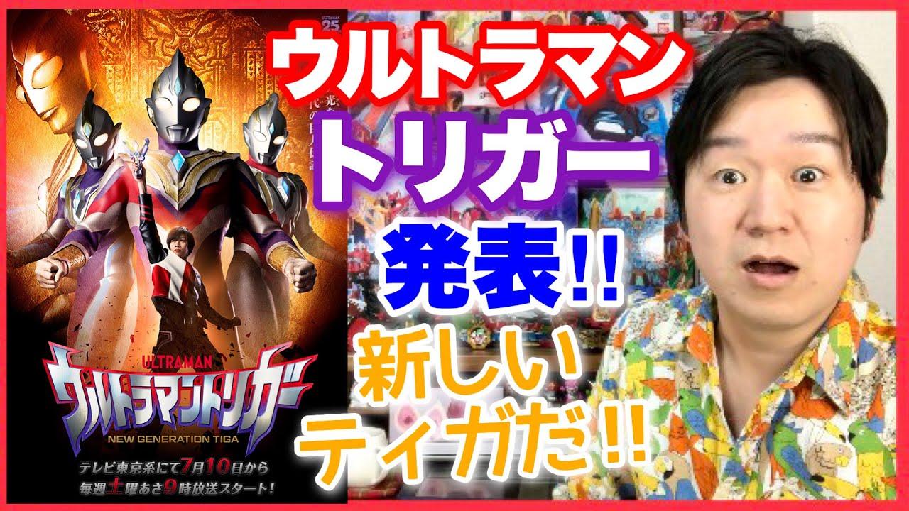 新番組ウルトラマントリガーが発表に!ウルトラカウントダウンが生き急いだ!?