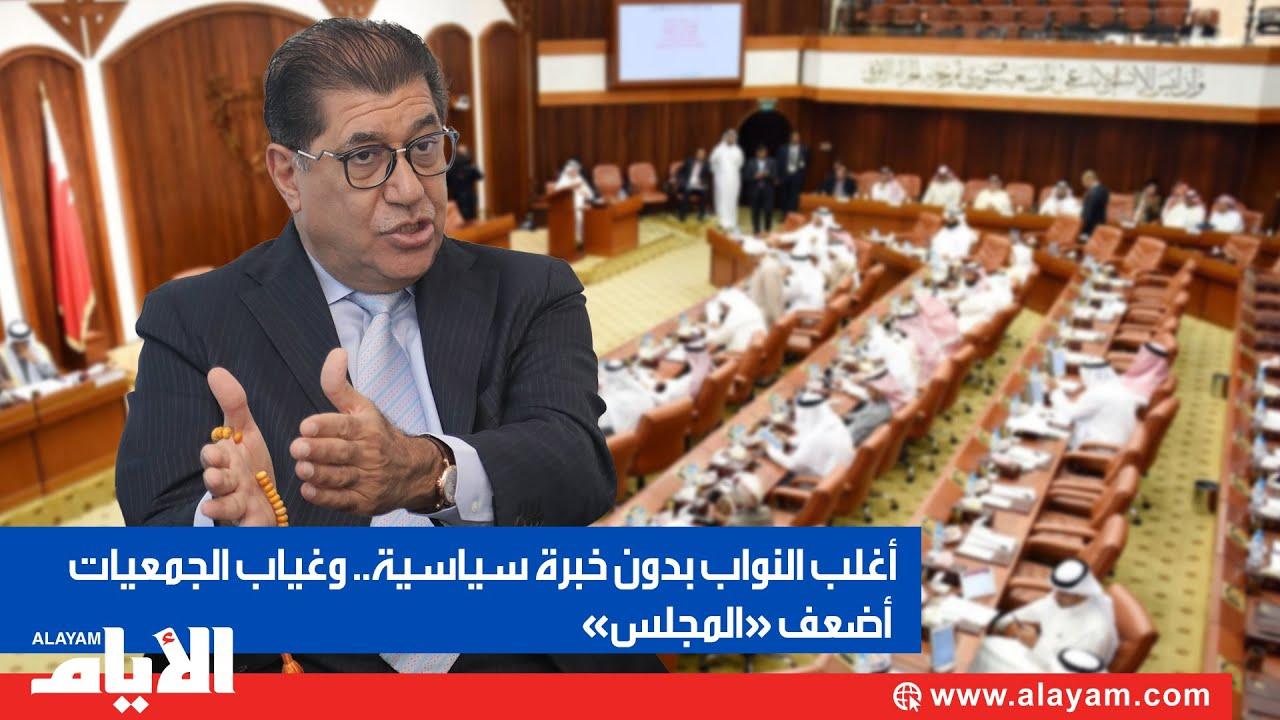 جمال فخرو: ا?غلب النواب بدون خبرة سياسية.. وغياب الجمعيات ا?ضعف «المجلس»  - نشر قبل 2 ساعة