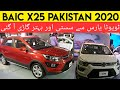 Baic X25 Launch In Pakistan   New Car In Pakistan   Price, Specs & Features   Cars Master