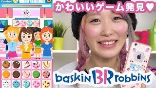 サーティーワンのゲームがかわいかったので紹介してみた♡【iPhoneアプリ研究部♡】 Cute Baskin Robbins App Review