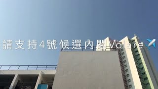 Publication Date: 2017-08-31 | Video Title: Volare新界鄉議局元朗區中學2017-18年度學生會四號