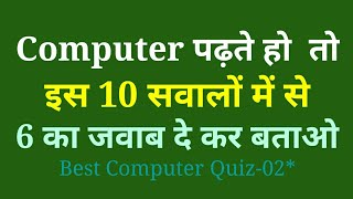 Computer Science || Important GK Questions and Answers for Competitive Exams in Hindi