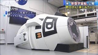 """""""新型宇宙船""""スターライナー ボーイング社が公開(19/12/12)"""