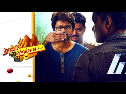 Tamil Movie Gossip - Naanga Solla | Theri Teaser Release? | Tamil Cinema Gossip Show | Feb 03, 2016