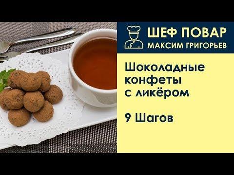 Шоколадные конфеты с ликёром . Рецепт от шеф повара Максима Григорьева