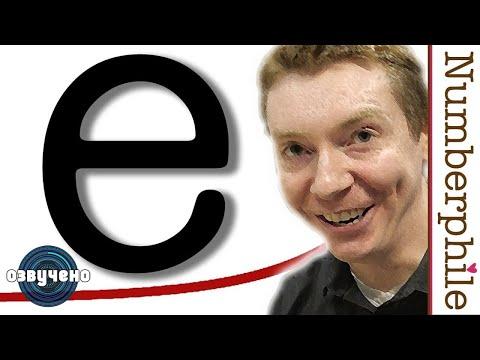 e (Число Эйлера) [Numberphile на русском]