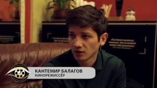 """Интервью с режиссером фильма """"Теснота"""" -  Кантемиром Балаговым"""