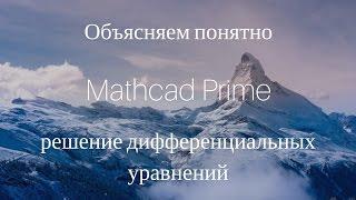 работа с MathCad Prime. Решение дифференциальных уравнений