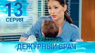 Черговий лікар-2 / Дежурный врач-2. Серия 13