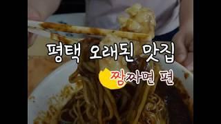 평택 오래된 중국집 맛집 [동네바보]
