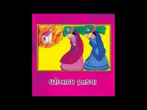 Dharo Aatham Ni Varta    Dhaval Dan Gadvi  Gujarati Story  Vratkatha
