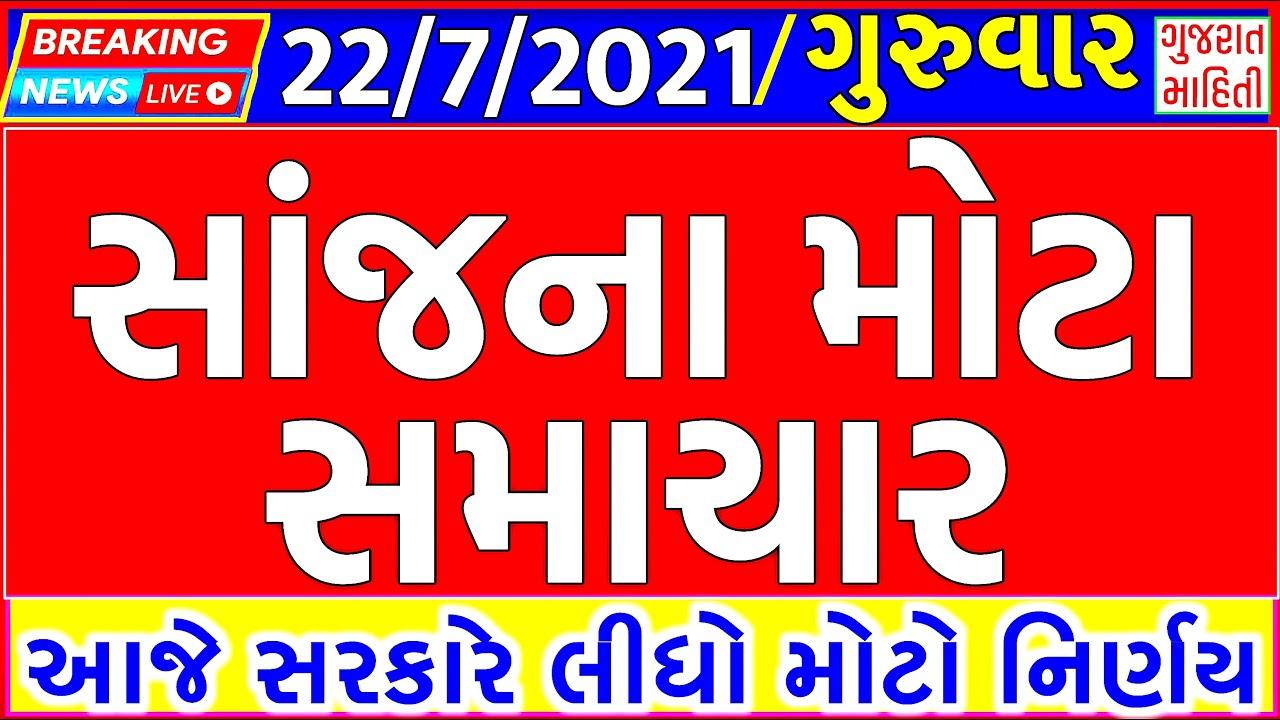 22/07/21:આજના મુખ્ય સમાચાર | ગુજરાત સમાચાર | આજના સમાચાર | સમાચાર | varsad ni agahi #Gujarat_News