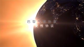 巴黎协议:世界携手应对气候变化