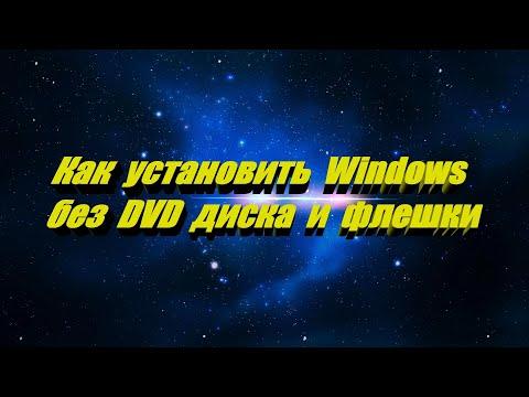 Установка Windows без DVD диска и флешки