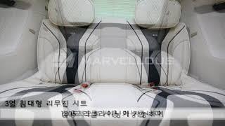 냉온컵홀더+깔끔한 더뉴카니발+리무진시트개조[with.LM시트]